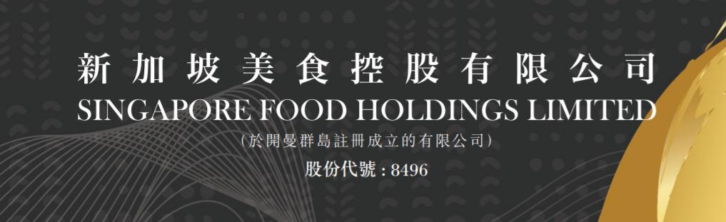 港股打新实盘2020-26期:新加坡美食控股