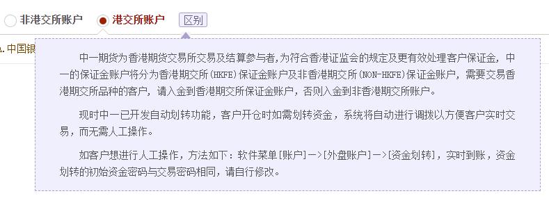中一期货为香港期货交易所交易及结算参与者